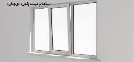 استعلام قیمت پنجره دوجداره