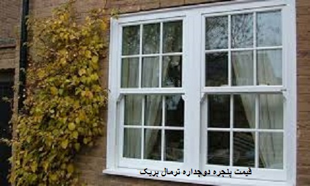قیمت پنجره دوجداره ترمال بریک