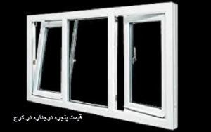 قیمت پنجره دوجداره در کرج