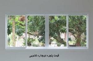 قیمت پنجره دوجداره کشویی