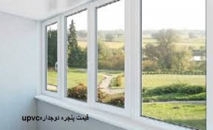 قیمت پنجره دوجداره upvc