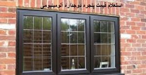 استعلام قیمت پنجره دوجداره آلومینیومی