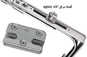 upvc قیمت یراق آلات